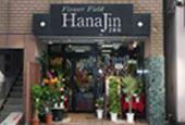 Hanajin 2番街店